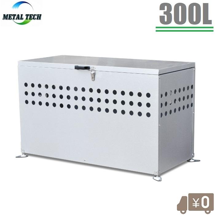 ゴミ箱 屋外 ごみ箱 ダストボックス ふた付き 大容量300L DST-1100 [おしゃれ 大型 ゴミストッカー ダストストッカー 一時保管]