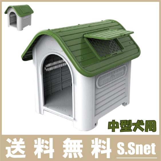 ドッグハウス 中型犬用 犬小屋 [プラスチック製 ペットハウス 屋外 室内 日よけ おしゃれ かわいい]