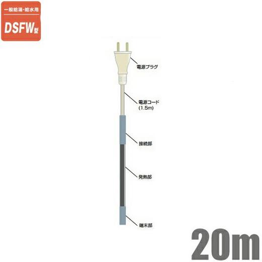【送料無料】電熱産業 自己温度制御 凍結防止帯 金属管用 DSFW-20 20m [水道凍結防止ヒーター 水道管 給湯管 給水管 保温 節電]