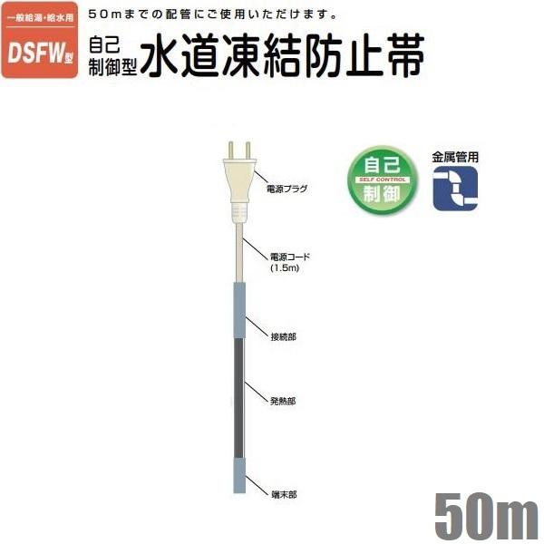 【送料無料】電熱産業 自己温度制御 凍結防止帯 金属管用 DSFW-50 50m [水道凍結防止ヒーター 水道管 給湯管 給水管 保温 節電]