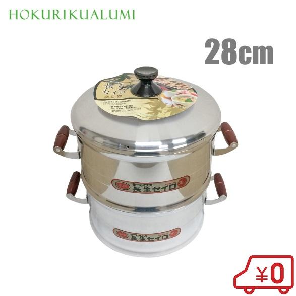 長生 2段 アルミ製 セイロ 28cm 二段 せいろ 日本製 蒸篭 蒸し器 蒸籠 餅つき 道具