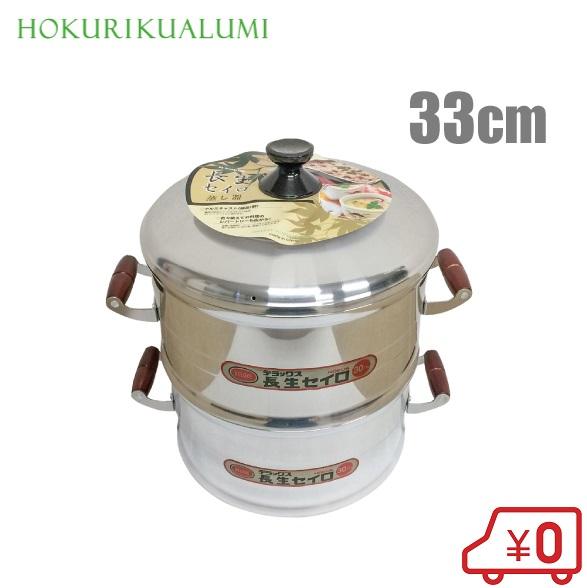 長生 2段 アルミ製 セイロ 33cm 二段 せいろ 日本製 蒸篭 蒸し器 蒸籠 餅つき 道具