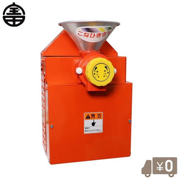 【送料無料】宝田工業 家庭用 製粉機 こなひきさん KJ-0 篩付き [粉ひき機 製粉器 電動 そば粉 蕎麦粉 パン]