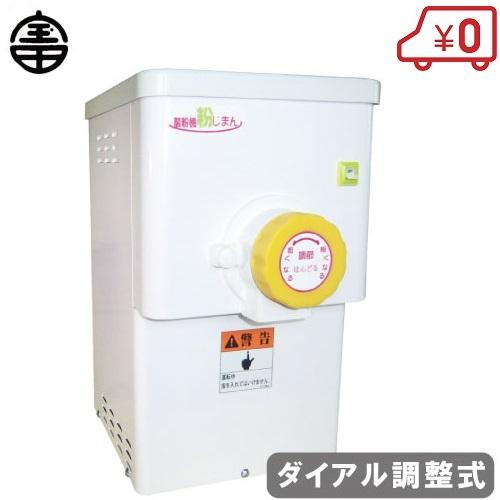 【送料無料】宝田工業 家庭用 製粉機 KJ-2 篩付き [粉ひき機 製粉器 電動 そば粉 蕎麦粉 パン]
