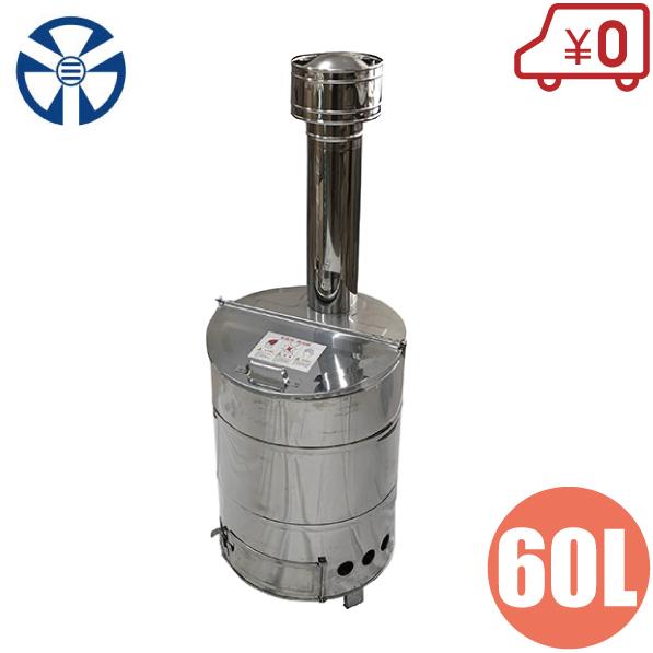 家庭用 ステンレス製 焼却炉 60型 [60L 焼却器 ドラム缶 sanwa 三和式 落ち葉掃除]