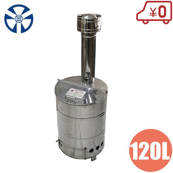 家庭用 ステンレス製 焼却炉 120型 [120L 焼却器 ドラム缶 sanwa 三和式 落ち葉掃除]