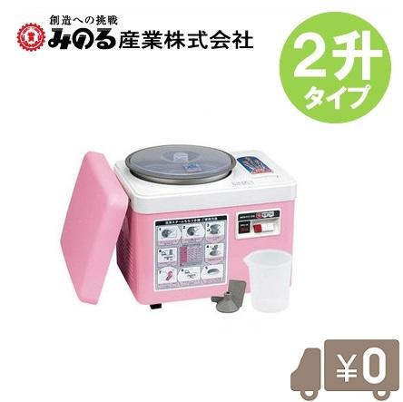 みのる産業 餅つき機 1~2升用 HSA-25 空冷装置付 [餅つき器 もちつき機 業務用]