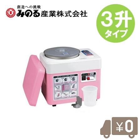 みのる産業 餅つき機 2~3升用 HSA-35 空冷装置付 [餅つき器 もちつき機 業務用]