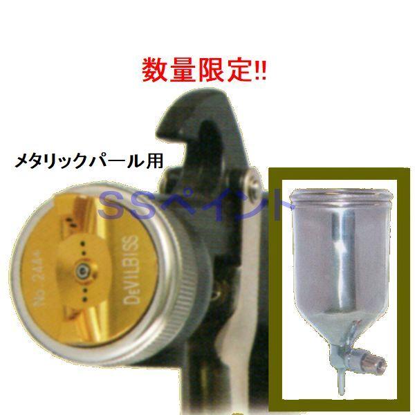 (数量限定)(K) DEVILBISS デビルビス スプレーガン LUNA 2-R-244PLS-1.5-G-K 小型 重力式 フリーアングル塗料カップ付セット
