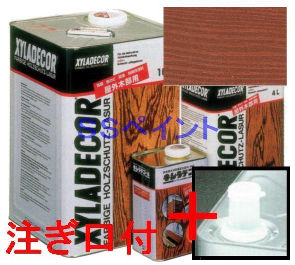 (N)キシラデコール 屋外用 油性 高性能木部保護塗料 色:#105 カスタニ 4L