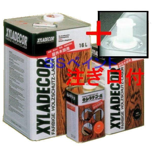 (N)キシラデコール 屋外用 油性 高性能木部保護塗料 各色 4L