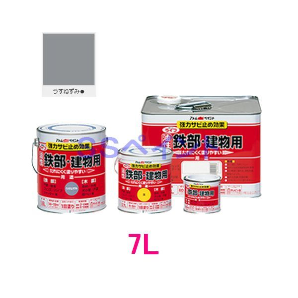 アトムハウスペイント 油性塗料 ライフ(鉄部・建物用) 色:うすねずみ 7L