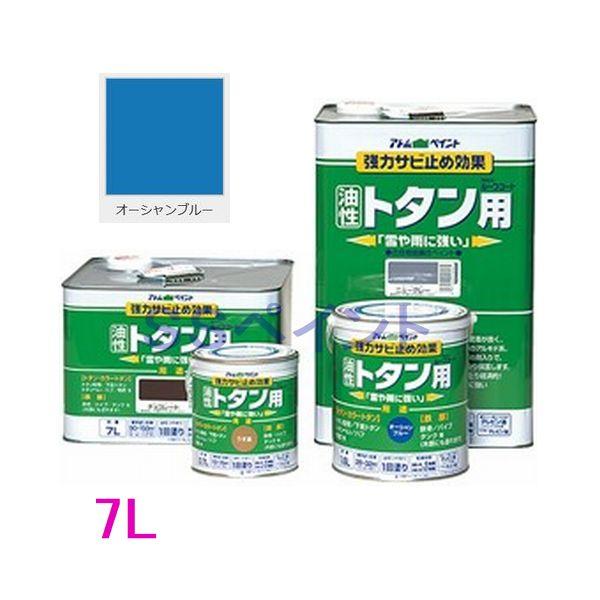 アトムハウスペイント 油性塗料 ルーフコート(油性トタン用) 色:オーシャンブルー 7L