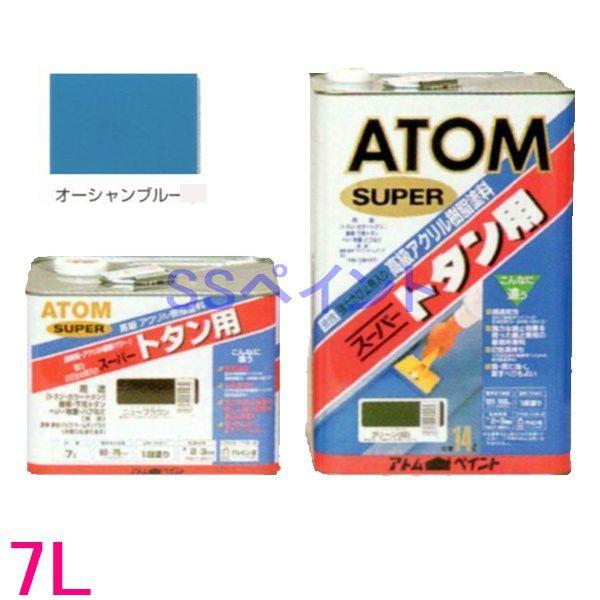 アトムハウスペイント 油性塗料 スーパートタン用 色:オーシャンブルー 7L