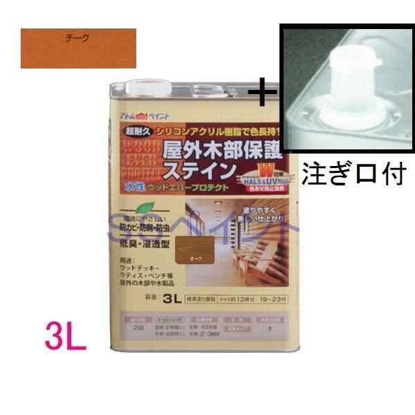 (N)アトムハウスペイント ウッドエバープロテクト 水性 木部保護塗料 (木部着色塗料) 色:チーク 3L