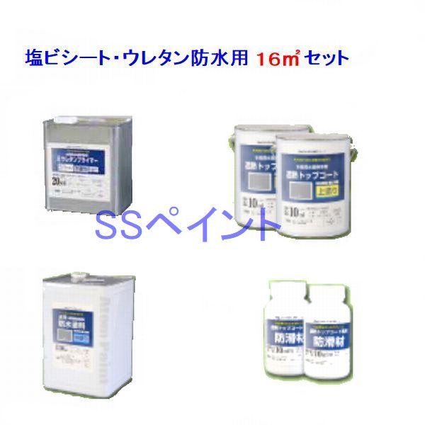 アトムハウスペイント 水性防水塗料 塩ビシート・ウレタン防水用 16m2用セット(一斗缶サイズ)