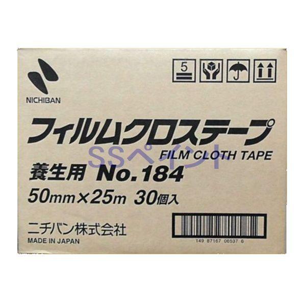 ニチバン フィルムクロステープ No.184 養生テープ 幅50mm×長さ25M 色:緑 30巻入/箱 (大箱サイズ)