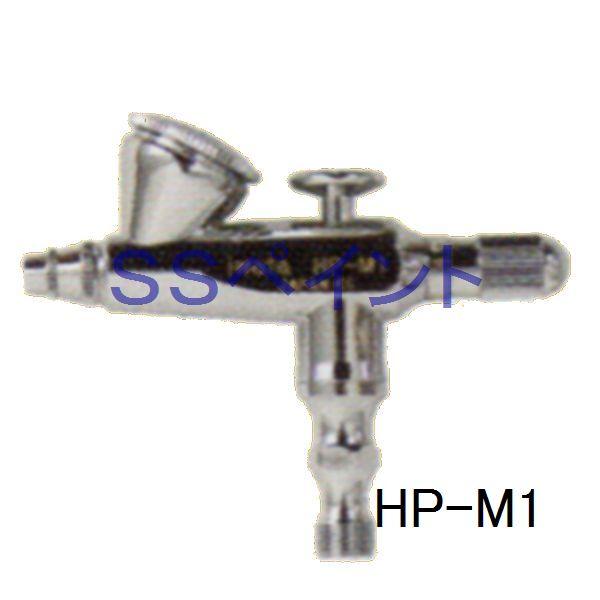 アネスト岩田(イワタ) エアブラシ レボリューション MINIシリーズ HP-M1 重力式 ノズル口径:0.3mm