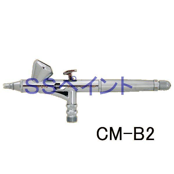 アネスト岩田(イワタ) エアブラシ カスタムマイクロンシリーズ CM-B2 重力式 ノズル口径:0.18mm