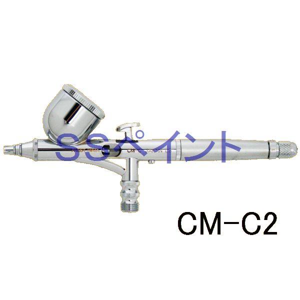アネスト岩田(イワタ) エアブラシ カスタムマイクロンシリーズ CM-C2 重力式 ノズル口径:0.23mm