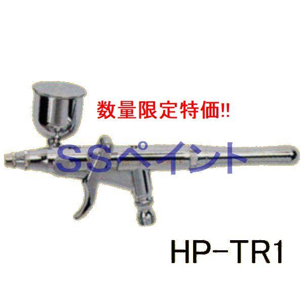 (数量限定)アネスト岩田(イワタ) エアブラシ レボリューション トリガータイプエアーブラシ HP-TR1 重力式 ノズル口径:0.3mm