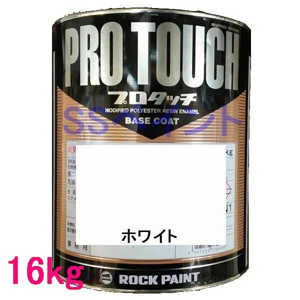 自動車塗料 ロックペイント 077-0204 プロタッチ ホワイト 16kg(一斗缶サイズ)