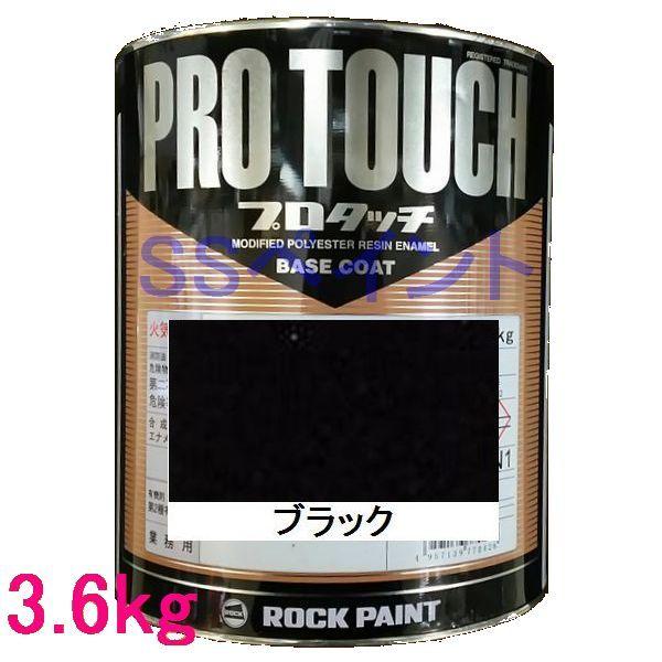 自動車塗料 ロックペイント 077-0234 プロタッチ ブラック 3.6kg