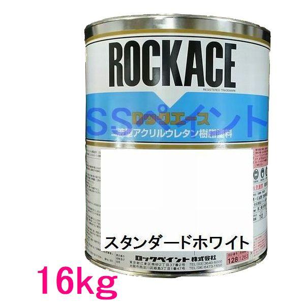 自動車塗料 ロックペイント 079-0204 ロックエース スタンダードホワイト 主剤 16kg(一斗缶サイズ)