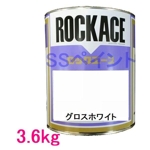 自動車塗料 ロックペイント 079-1204 ロックエース グロスホワイト 主剤 3.6kg