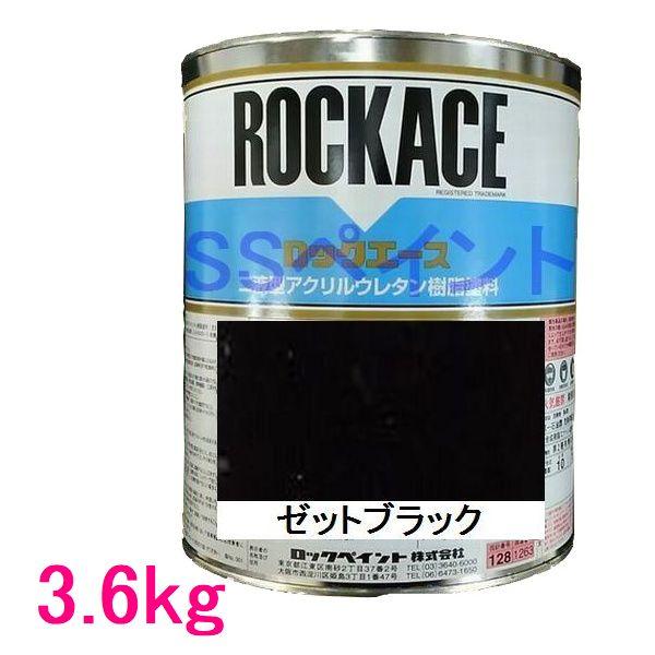 自動車塗料 ロックペイント 079-0250 ロックエース ゼットブラック 主剤 3.6kg