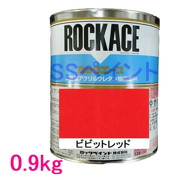 2液型アクリルウレタン樹脂塗料 自動車塗料 ロックペイント 079-0011 主剤 ロックエース 激安通販販売 ビビッドレッド 0.9kg ※ラッピング ※