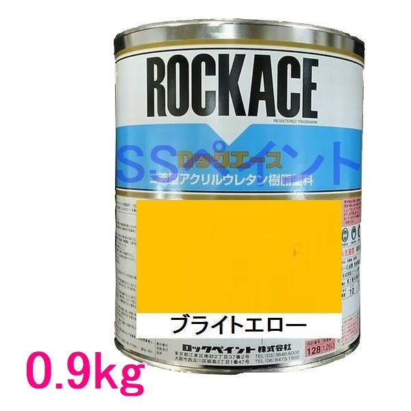 2液型アクリルウレタン樹脂塗料 自動車塗料 ロックペイント 079-0056 無料サンプルOK ブライトエロー セールSALE%OFF ロックエース 主剤 0.9kg