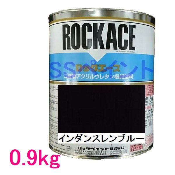 低価格 直営ストア 2液型アクリルウレタン樹脂塗料 自動車塗料 ロックペイント 079-0083 0.9kg ロックエース インダンスレンブルー 主剤