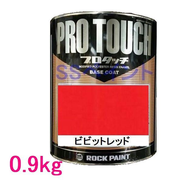 環境配慮型 人気上昇中 1液ベースコート塗料 自動車塗料 ロックペイント プロタッチ 激安価格と即納で通信販売 0.9kg 077-0011 ビビットレッド