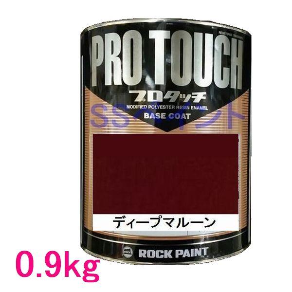 環境配慮型 1液ベースコート塗料 自動車塗料 ロックペイント 0.9kg プロタッチ ディープマルーン 077-0017 訳あり品送料無料 保証
