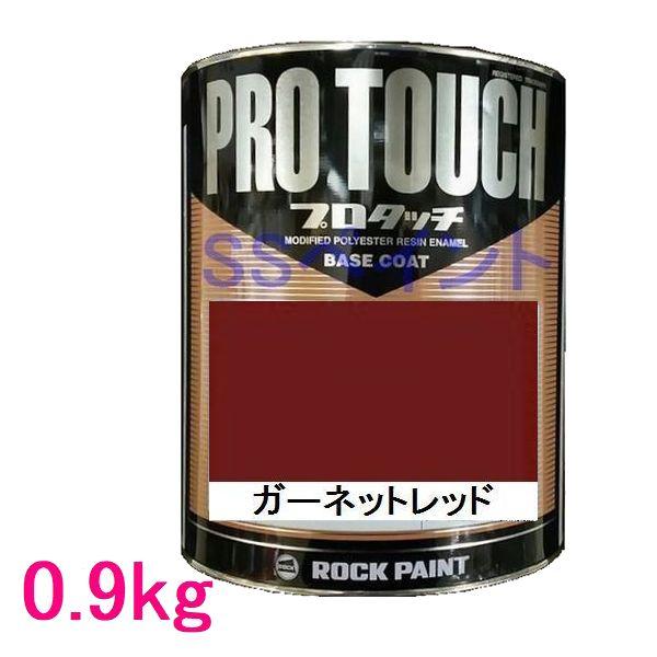 自動車塗料 ロックペイント 077-0047 プロタッチ ガーネットレッド 0.9kg