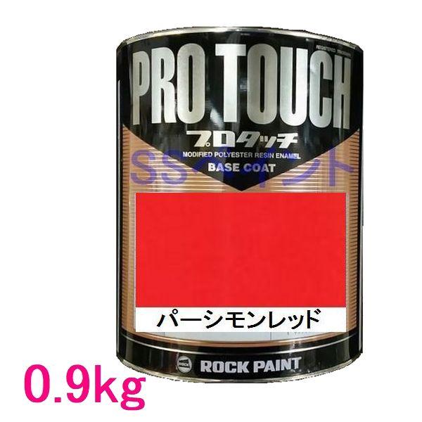 自動車塗料 ロックペイント 077-0052 プロタッチ パーシモンレッド 0.9kg