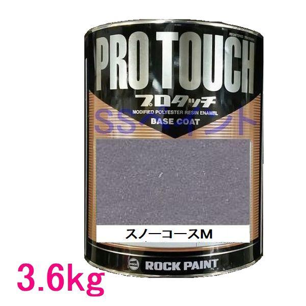 自動車塗料 ロックペイント 077-4007 プロタッチ スノーコースM 3.6kg