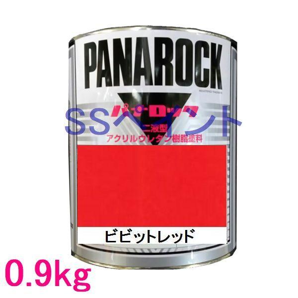 2液型アクリルウレタン樹脂塗料 自動車塗料 ロックペイント 088-0011 税込 パナロック 0.9kg 送料無料お手入れ要らず ビビットレッド 主剤