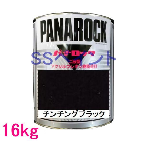 自動車塗料 ロックペイント 088-0030 パナロック チンチングブラック 主剤 16kg(一斗缶サイズ)