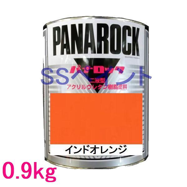 2液型アクリルウレタン樹脂塗料 自動車塗料 ロックペイント 088-0057 ラッピング無料 インドオレンジ 主剤 在庫一掃 パナロック 0.9kg