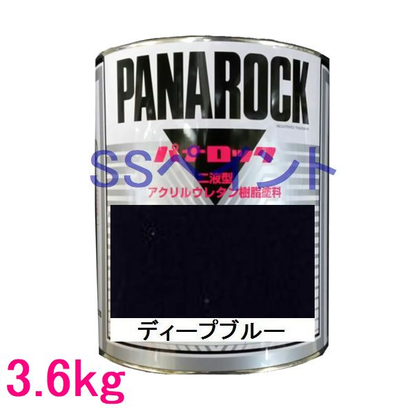 自動車塗料 ロックペイント 088-0078 パナロック ディープブルー 主剤 3.6kg