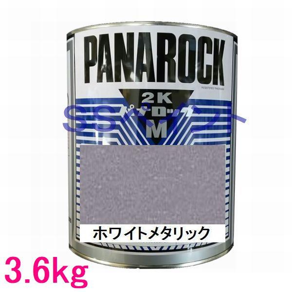 自動車塗料 ロックペイント 088-M094 パナロックマルス2K ホワイトメタリック 主剤 3.6kg