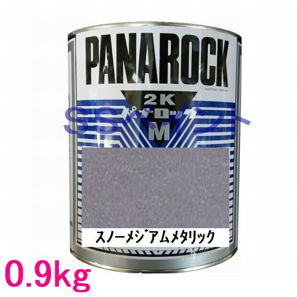 2液型アクリルウレタン樹脂塗料 自動車塗料 ロックペイント 088-4M06 0.9kg 主剤 パナロックマルス2K スノーメジアムメタリック 大決算セール 好評受付中