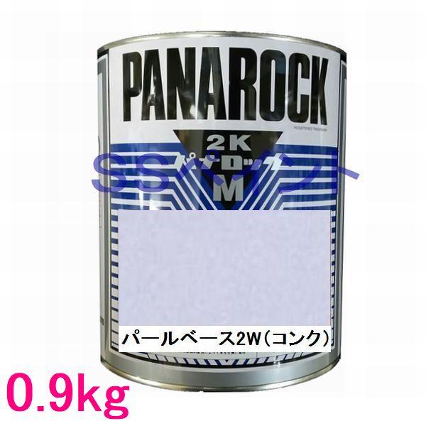 自動車塗料 ロックペイント 088-M357 パナロックマルス2K パールベース2Wコンク 主剤 0.9kg