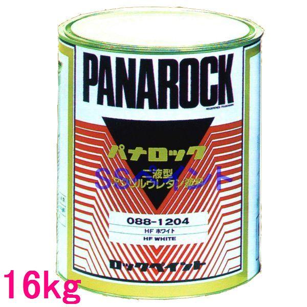 自動車塗料 ロックペイント 088-1204 パナロック HFホワイト 主剤 16kg(一斗缶サイズ)