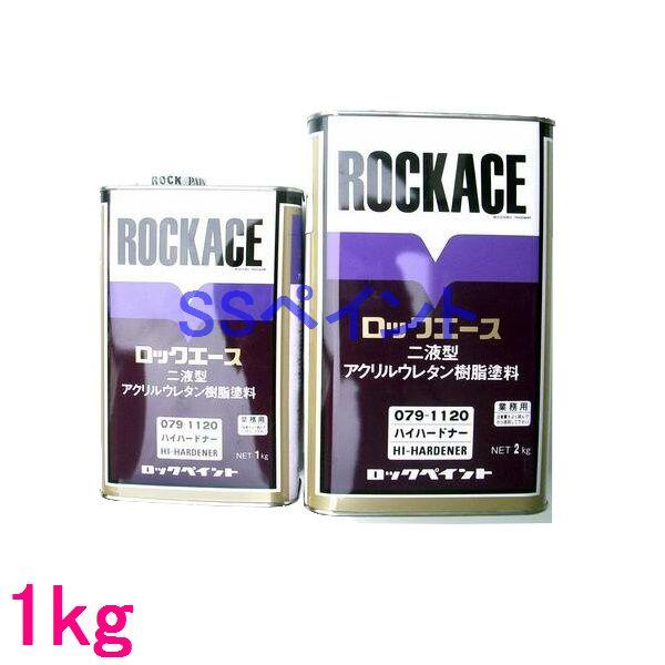 ロックペイント ロックエース用硬化剤 079-1120 ハイハードナー 1kg