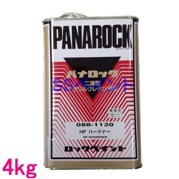 ロックペイント 088-1120 パナロック硬化剤 HFハードナー 4kg