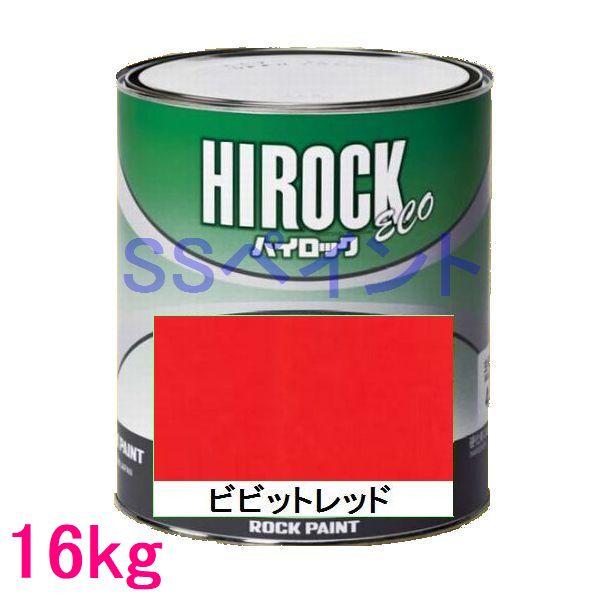自動車塗料 ロックペイント 073-5011 ハイロック ECO ビビットレッド 主剤 16kg(一斗缶サイズ)