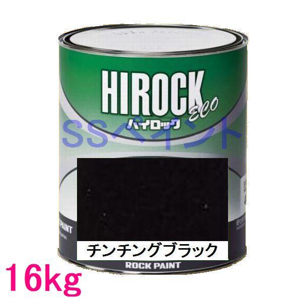 自動車塗料 ロックペイント 073-5030 ハイロック ECO チンチングブラック 主剤 16kg(一斗缶サイズ)